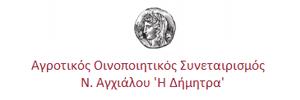 αγροτικος οινοποιητικος συνεταιρισμος ν.αγχιαλου δημητρα logo
